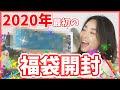 【超絶お得】去年感動した福袋を今年もゲット!!【2020年福袋開封】