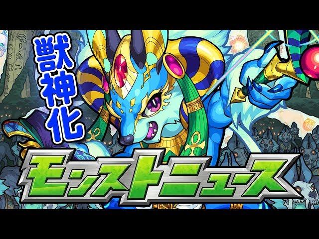 モンストニュース[2/21]獣神化情報やモン玉の新レベルなど、モンストの最新情報をお届けします!【モンスト公式】