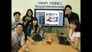 GM대우 기업 블로그,…