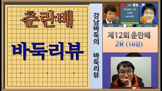 춘란배 16강전 바둑 리뷰!  강남바둑의 바둑리뷰