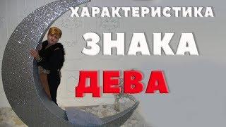 видео Общая характеристика знака «Дракон»