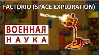 ВОЕННАЯ НАУКА - FACTORIO (SPACE EXPLORATION) #4