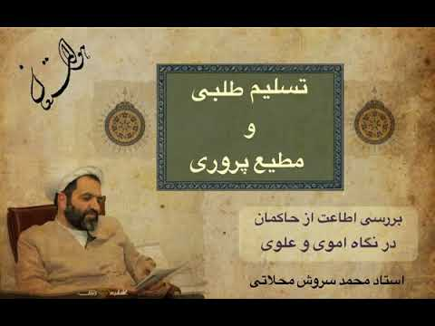 اطاعت از حاکمیت از منظر اموی و علوی ، محمد سروش محلاتی