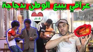 عراقي يبيع الوطن بدجاجة ياحيف !!؟/ وتجربة اجتماعية ضرب المخبل #غريب_الدار