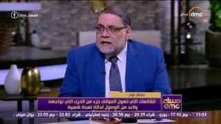 بالفيديو .. مختار نوح: نظام مبارك هو السبب فيما نحن فيه