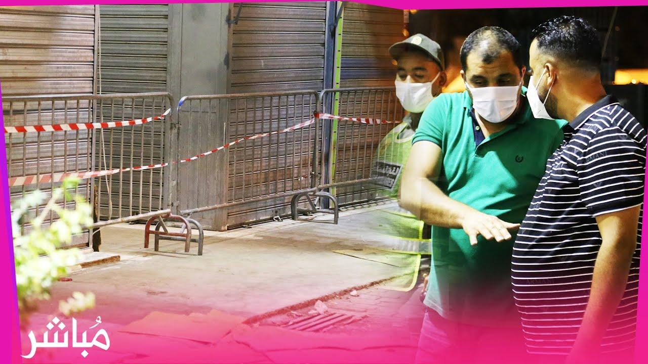 بعد تسجيل عدة اصابات بكورونا السلطات تغلق سوق حي بنكيران