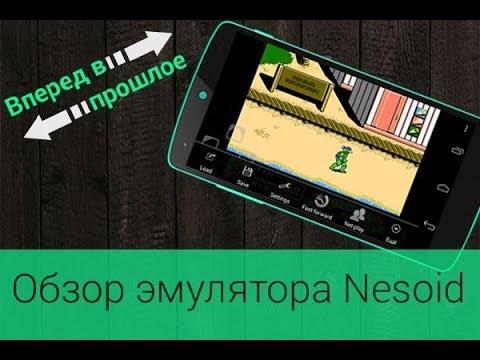 Эмулятор dendy nes для Android игра для Денди