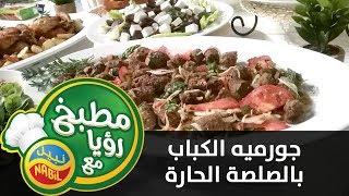 جورميه الكباب من نبيل بالصلصة الحارة