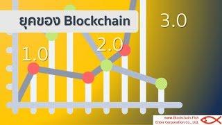 Какие монеты стоит покупать в 2018 году. Убийца Ethereum (ETH) BlockChain 3.0