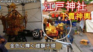 令和元年   神田祭り 江戸神社(神田明神摂社)の千貫神輿(神田市場)(2年毎)。