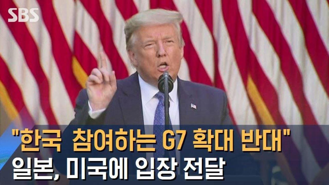 """일본, 美에 """"G7 확대해 한국 참가시키는 것 반대"""" 표명 / SBS"""
