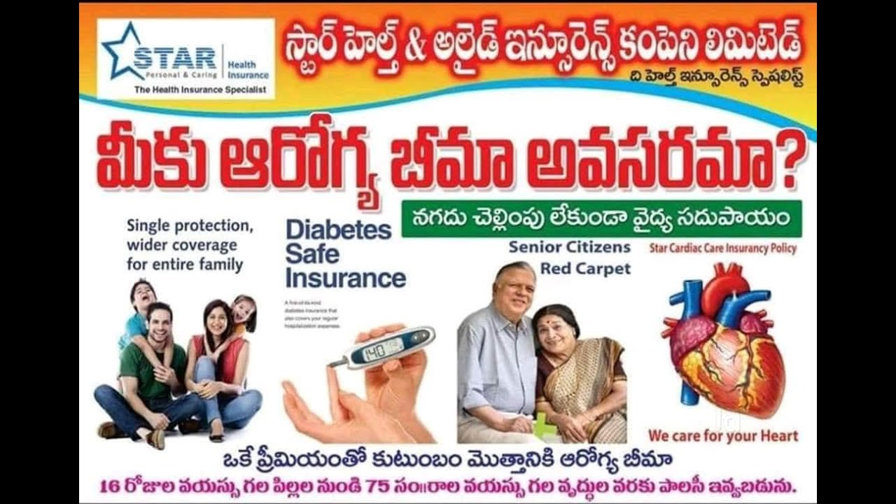 Star Health Insurance In Telugu Life Health Insurance Advisor Agent Call 9177502867 8309037385 Youtube