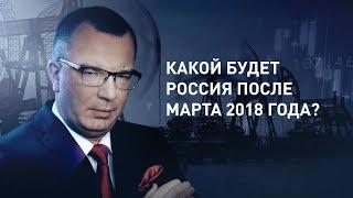 Какой будет Россия после марта 2018 года? (гость – Михаил Хазин)