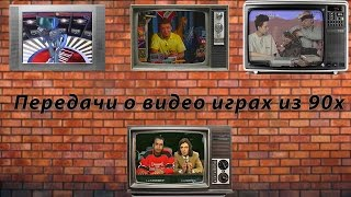 Передачи о видео играх из 90х