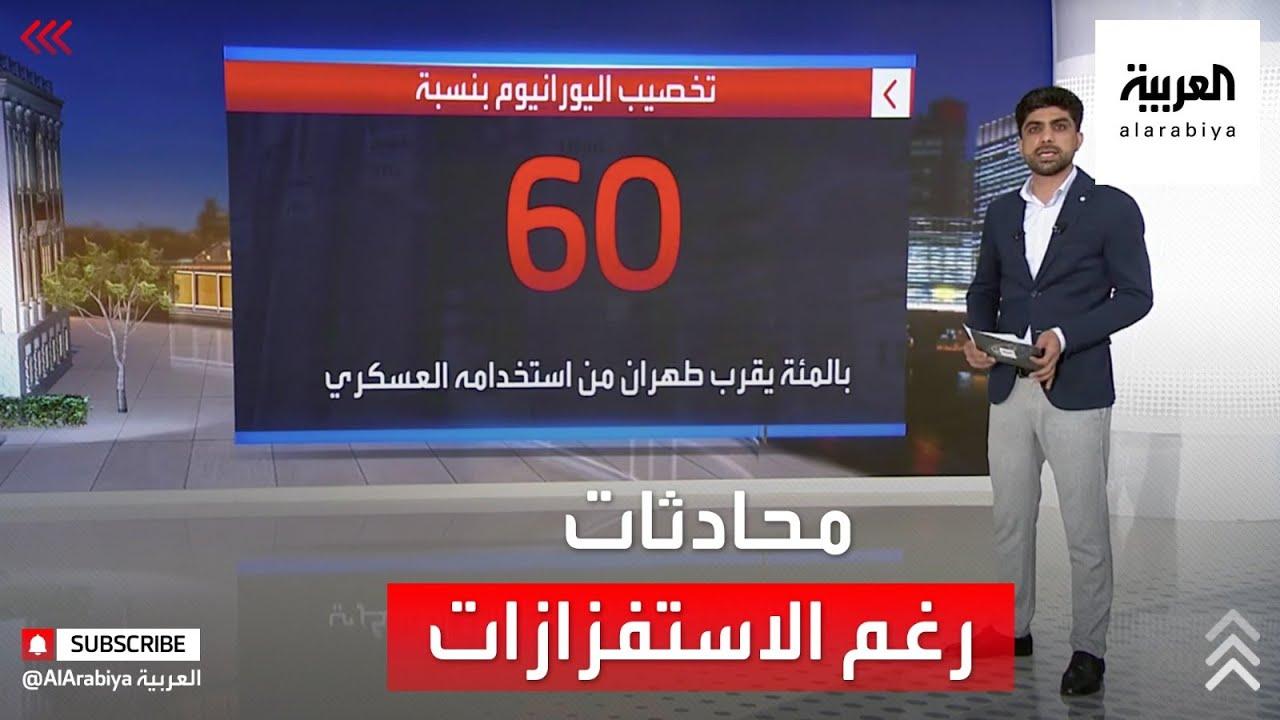 بايدن يتجاوز عن استفزازات إيران: مستعدون لمواصلة محادثات فيينا  - نشر قبل 7 ساعة