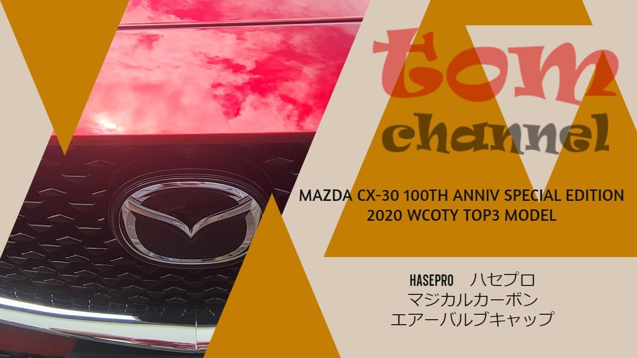 CX-30 ハセ・プロ マジカルカーボン エアーバルブキャップ