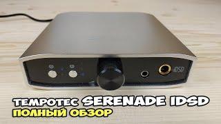 Tempotec Serenade iDSD - стационарный ЦАП для ПК и смартфона. Полный обзор