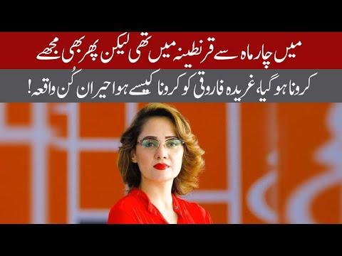 How Gharida Farooqi got infected? | 11 June 2020 | 92NewsHD