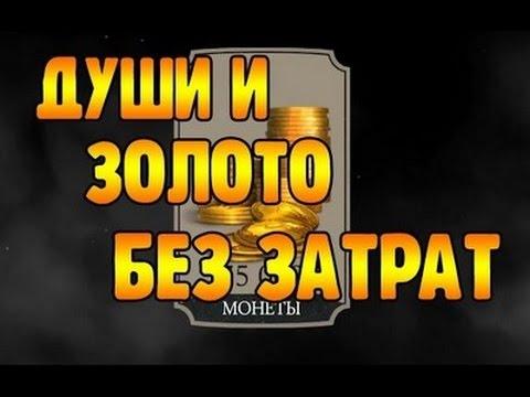 Mortal Kombat X | НАКРУТКА ДУШ & ЗОЛОТА | NEW BAG