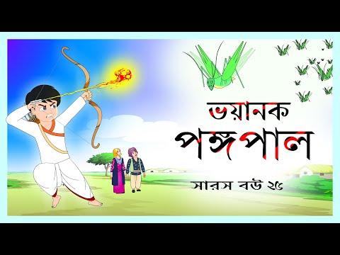 সারস বউ পর্ব ২৫ | Saras Bou 25 | Atacks of Locust | @Katun TV