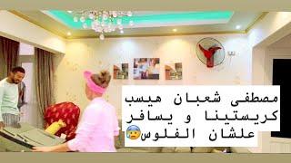 مصطفى شعبان هيسب كريستينا و يسافر علشان الفلوس