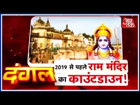 Dangal | Subramanian Swamy Says Ram Mandir Will Be Built By Diwali 2019; What About The SC Hearing?