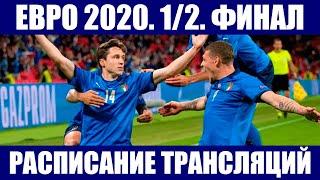 Футбол Евро 2020 Расписание трансляций полуфиналов и финала на чемпионате Европы по футболу