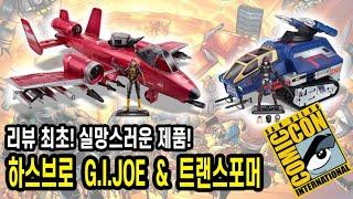 (피규어리뷰) 지아이 유격대와 트랜스포머의 콜라보~^^ (A collaboration between GI joe and Transformers.) - mc guy
