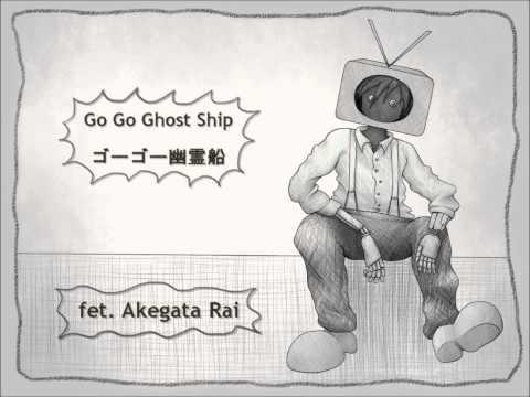 【UTAU】 ゴーゴー幽霊船 (Go Go Ghost Ship) 【Akegata Rai】 + UST