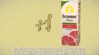 Цитролюкс - вся сила грейпфрута в одной капле!