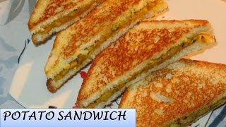 तवा आलू ब्रेड टोस्ट सेंडविच बनाने की विधि | Aaloo sandwich | Potato Bread Toast on Tawa Recipe
