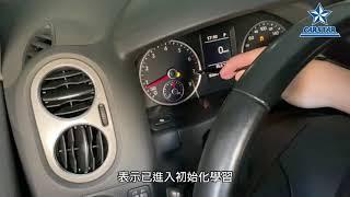 福斯VW 轉向角度感知器學習(G-SCAN 3)