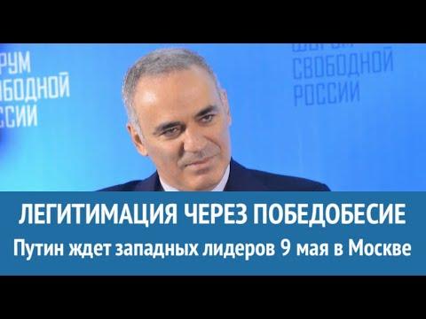 Гарри Каспаров: Лидеры свободного мира сдаются Путину