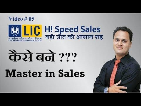 Lic Sales Training - 8 | इसके बिना  MDRT नहीं हो सकता  | Amit Jain