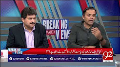 Breaking Views With Malick – 10th September 2017 - 92 News HD