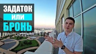 Покупка квартиры в Сочи // Этап - Задаток и Бронь