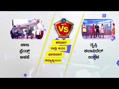 Realmix Comedy Premier League || Jolly Friends Alape V/S  Thrupthi Kalavider Uppala || Promo