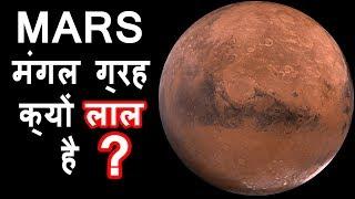 क्यों मंगल ग्रह लाल है ? | Amazing Facts about Mars [Hindi]