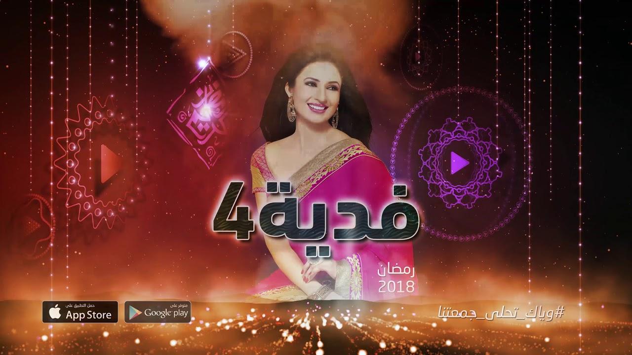 مسلسلات رمضان 2018 على وياك | WEYYAK.COM- PROMO