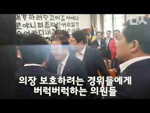 [엑기스]국회의장실 점거후 겁박한 자유한국당의 만행. 폭력앞에 의연한 문희상