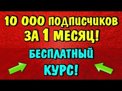 Раскрутка ютуб канала - 10 000 подписчиков за первый месяц! - Бесплатный курс