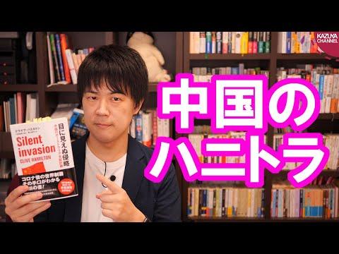 2020/06/09 目に見えぬ侵略/本ラインサロン16後編