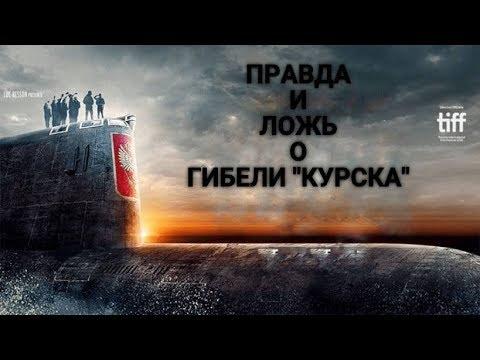 """Фильм """"Курск"""". Правда и ложь о гибели АПЛ """"Курск""""."""