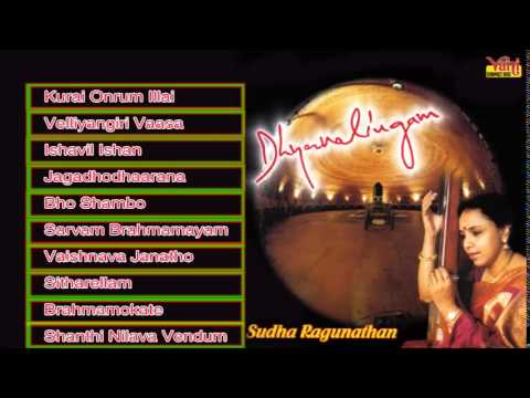 CARNATIC | TAMIL HINDU DEVOTIONAL | DHYANALINGAM | SUDHA RAGUNATHAN | JUKEBOX