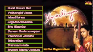 Carnatic | Tamil Hindu Devotional | Dhyanalingam | Sudha Ragunathan | Jukebox
