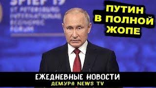 Власть России вошла в штопор