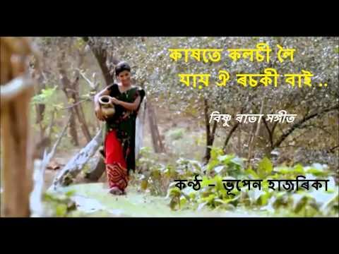 Bhupen Hazarika Bishnu Rabha Sangeet KAXOTE KOLOXI LOI কাষতে কলচী লৈ যায় ঐ ৰচকী বাই