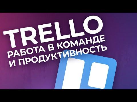 Trello — организация работы в команде