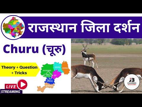 9) Churu Jila Darshan ( चुरू जिला दर्शन ) | Rajasthan Jila Darshan ( राजस्थान जिला दर्शन )