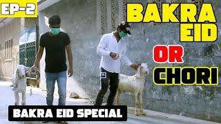 BAKRA EID OR CHORI || BAKRA EID SPECIAL || BAKRA EID FUNNY VIDEO || Pindi Boy || Pindi Films || Ep 2